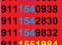 0911.154.28.30 در شیپور-عکس کوچک