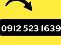 0912 523 1639 در شیپور-عکس کوچک
