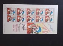 تمبر خارجی دلقکها در شیپور-عکس کوچک