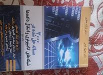 کتاب 3000 مسئله حل شده در شبکه های کامپیوتری در شیپور-عکس کوچک