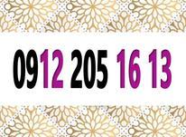 0912.205.16.13 سیم کارت رند در شیپور-عکس کوچک