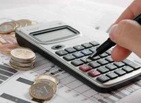 استخدام حسابدار خانم یا آقا با 5 سال سابقه در شیپور-عکس کوچک