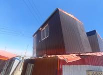 کانکس 10 متری نو شاسی قوطی در شیپور-عکس کوچک