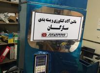 فروش دستگاه پرکن خانگی حبوبات خشکبار در شیپور-عکس کوچک