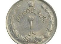 سکه 2 ریالی پهلوی در شیپور-عکس کوچک