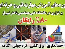 دوره های مهارت آموزی فنی و حرفه ای استان فارس در شیپور