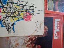 7 عدد مجله همشون شاهنشاهی و سالم در شیپور