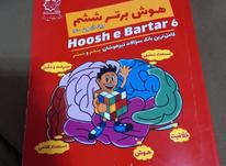 کتاب هوش برتر ششم به هفتم تیزهوشان در شیپور-عکس کوچک