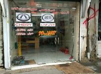 تعمیرات تخصصی محصولات مدیران خودرو mvm chery در شیپور-عکس کوچک