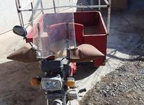 سه چرخ 125 فابریک در شیپور-عکس کوچک