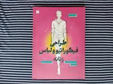 کتاب طراحی فیگوراتیو و لباس زنانه؛ الیزابتا درودی در شیپور