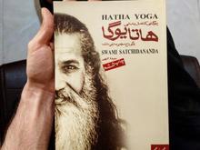 کتاب هاتا یوگا در شیپور