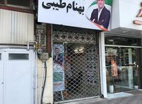 اجاره تجاری و مغازه 27 متری روبروی مهمانسرا در شیپور-عکس کوچک