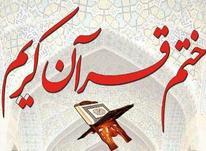 ختم قرآن و صلوات در شیپور-عکس کوچک