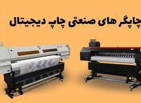 دستگاه چاپ پارچه در شیپور-عکس کوچک