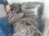 خریدار ضایعات سیم وکابل وغیره فلزات دیگر در شیپور-عکس کوچک