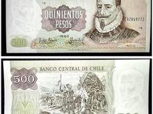 تک بانکی 500 پزو شیلی 1990 در شیپور
