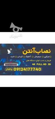 نصاب آنتن ثابت و گردون در گروه خرید و فروش خدمات و کسب و کار در تهران در شیپور-عکس1