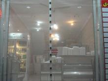 پرده آهنربایی آهن ربایی مغناطیسی مگنتی فصول در شیپور