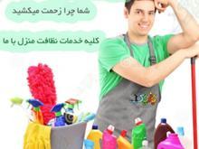 شرکت خدماتی نظافتی منازل در شیپور
