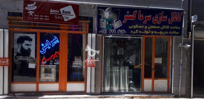 مغازه اجاره ای بلوار شهید رجایی در گروه خرید و فروش املاک در همدان در شیپور-عکس1
