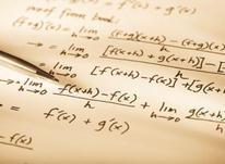 تدریس ریاضی در شیپور-عکس کوچک