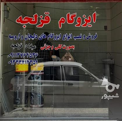 نصب و فروش ایزوگام در گروه خرید و فروش خدمات و کسب و کار در گلستان در شیپور-عکس1