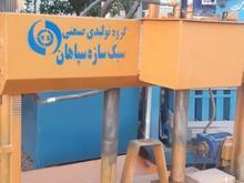 دستگاه نیمه اتومات بلوک زن در شیپور