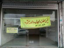 اجاره مغازه 40 متری با 40 متر انبار 20 متر بالکن میدان صدف در شیپور