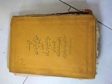 کتاب مفاتیح الجنان عتیقه در شیپور