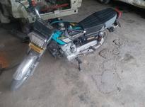 موتور 150 آزما در شیپور-عکس کوچک