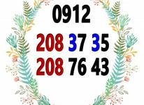 0912.208.37.35 رند و عدد ریز در شیپور-عکس کوچک