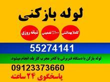 لوله بازکنی تخلیه جاده ساوه اسلامشهر چهاردانگه گلشهر در شیپور