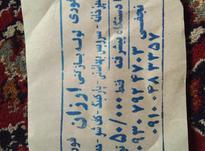 لوله بازکنی پنجاه هزاری در شیپور-عکس کوچک