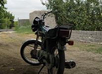 موتور سی دی ای 125 در شیپور-عکس کوچک
