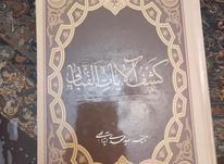 کتاب کشف الآیات الفبایی در شیپور-عکس کوچک