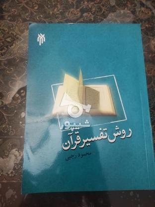 کتاب روش تفسیر قرآن در گروه خرید و فروش ورزش فرهنگ فراغت در تهران در شیپور-عکس1