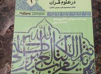 کتاب اتقان در علوم قرآن جلد اول در شیپور-عکس کوچک