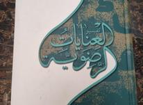 کتاب تفسیر العنایات الرضویه در شیپور-عکس کوچک