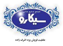 فروش محصولات غذایی سیکارو در استان یزد در شیپور-عکس کوچک