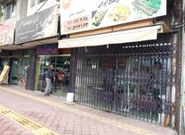 مغازه 150 متر در عباس آباد در شیپور-عکس کوچک