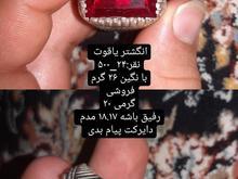 فروش انگشتر در شیپور