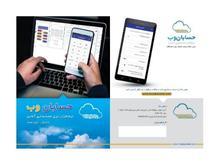 نرم افزار حسابداری آنلاین حسابان وب در موبایل و تبلت در شیپور