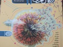 کتاب کنکور انسانی و مکانیک خودرو در شیپور