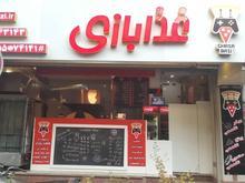 فروش فست فود مدرن وبه روز درحال کار در شیپور
