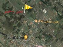 زمین مسکونی 6000 متر در چاف و چمخاله در شیپور