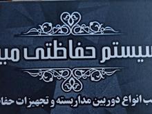نصب دوربین مداربسته و جک دروازه در شیپور