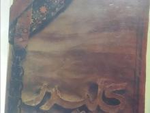 کتاب کلیدر در شیپور