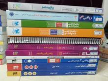 کتاب های ریاضی کنکور در شیپور