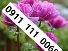 فروش سیم کارت 0911 111 0069 در شیپور